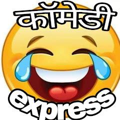 कॉमेडी Express