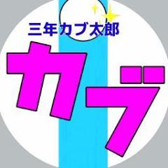 三年カブ太郎【モトブログ】
