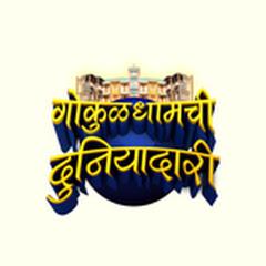 Gokuldhamchi Duniyadari
