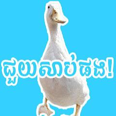 Bro Thanet KH