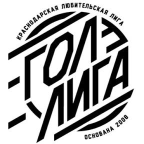 Краснодарская Гол лига