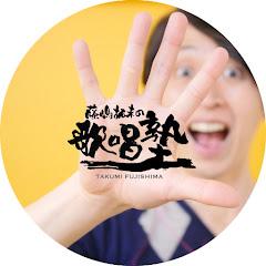 藤嶋拓未の歌唱塾