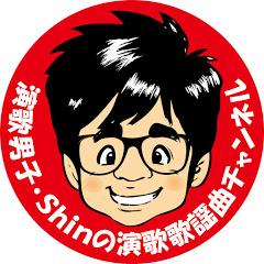 Shinの演歌・歌謡曲チャンネル
