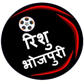 Rishu भोजपुरी