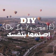 DIY اصنعها بنفسك