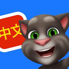 會說話的湯姆貓家族中文頻道