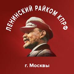 Ленинский Райком КПРФ