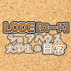 LODE[ロード] /シェアハウス大学生の日常