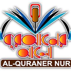 Al-Quraner Nur