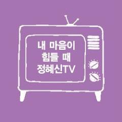 내 마음이 힘들 때•정혜신TV