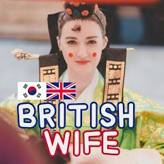 브리티쉬 새댁 : BRITISH WIFE