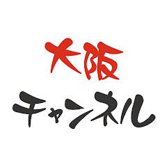 大阪チャンネル公式