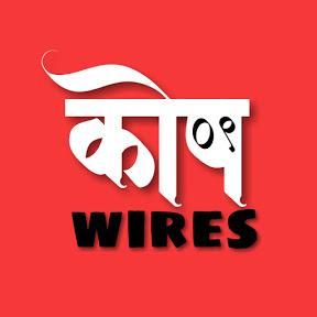 KOP wires