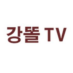 강똘 TV