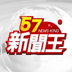 57新聞王
