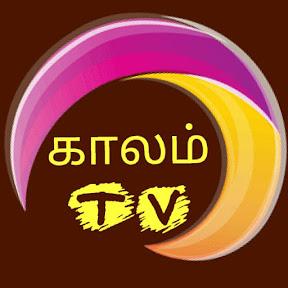 Kaalam Tv