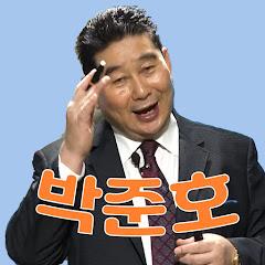 박준호교수
