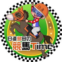 日直島田の競馬time