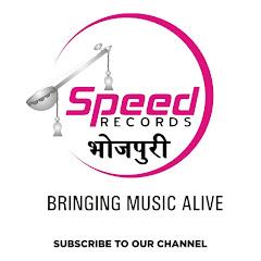 Speed Records Bhojpuri