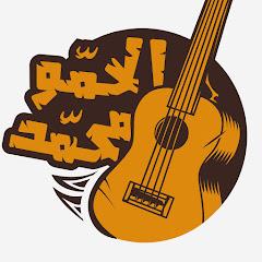 Muhammed Alhamo