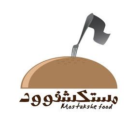 مستكشفوود - Mostakshe food