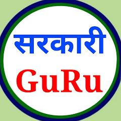 Sarkari Guru