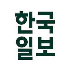 한국일보(hankookilbo.com)