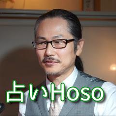占いHoso