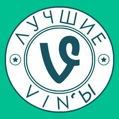 Лучшие VinЫ