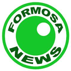 民視英語新聞 Formosa TV English News