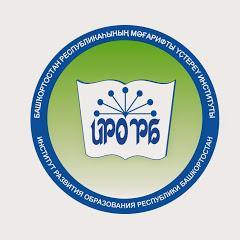 Институт развития образования РБ