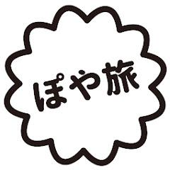 【ぽや旅】poyatabi