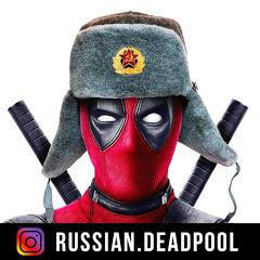 Russian Deadpool
