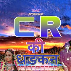 C R की धडकन