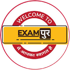 SSC Exams By Examपुर