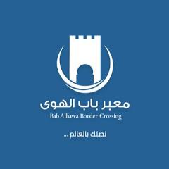 Bab AlHawa