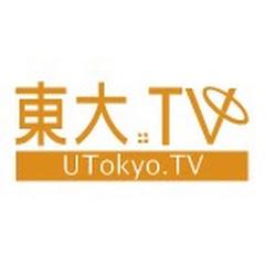 東大TV / UTokyo TV