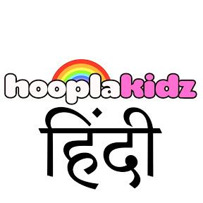 HooplaKidz Hindi