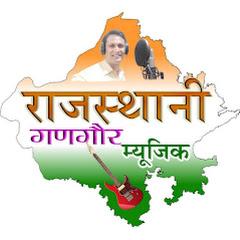 Rajasthani Gangaur Music