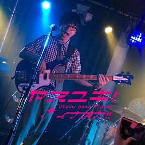 Bass yasuyuki