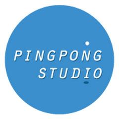 핑퐁 스튜디오