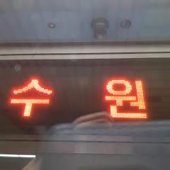 수원행/train for suwon