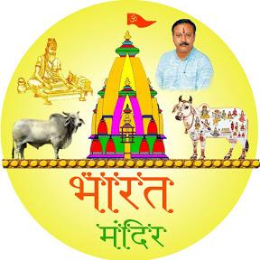 भारत मंदिर