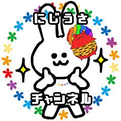 にじうさチャンネル Nijiusa Channel