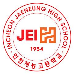 인천재능고등학교