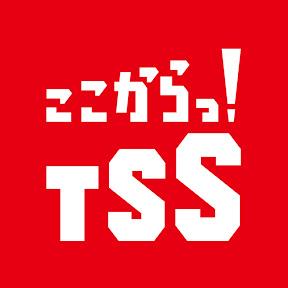 ここからっ!TSS CHANNEL