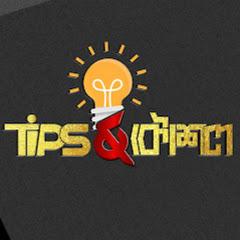 Tips and Koushal