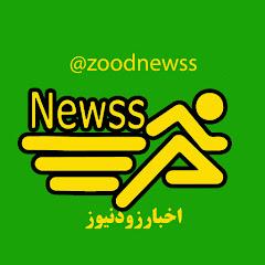 کانال رسمی زودنیوز - zoodnewss