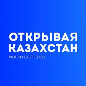 I am from Qazaqstan
