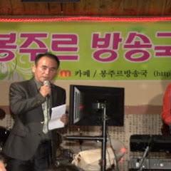 봉주르방송국
